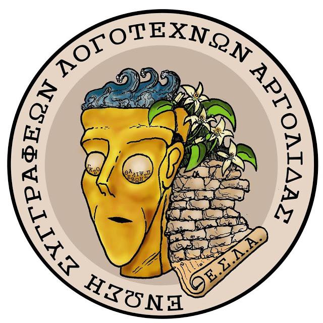 Αρχαιρεσίες και κοπή πίτας από την Ένωση Συγγραφέων και Λογοτεχνών Αργολίδας