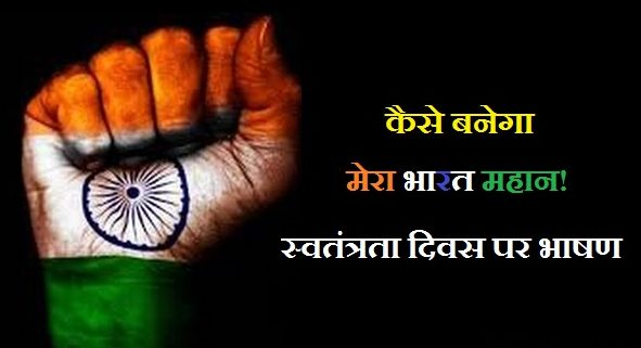 independence day speech in hindi wikipedia