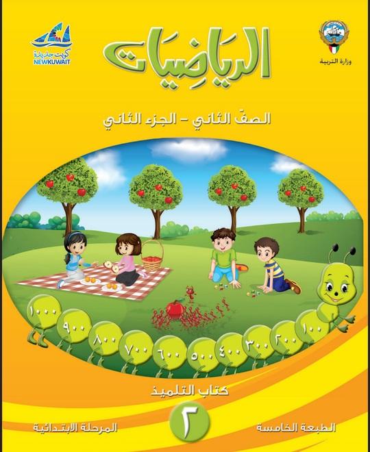 كتاب التلميذ الرياضيات الصف الثاني الابتدائي