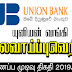 Vacancy In Union Bank   Post Of - Branch Managers