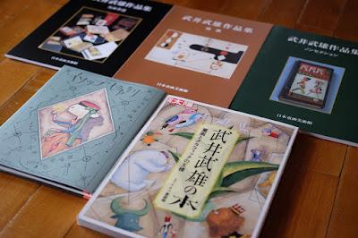武井武雄の世界 イルフ童画館 別冊太陽・武井武雄の本など