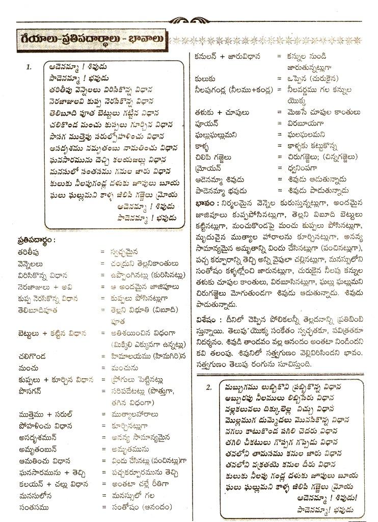 Ap sa1 9th class telugu paper-ii 2017 | objective type model paper.