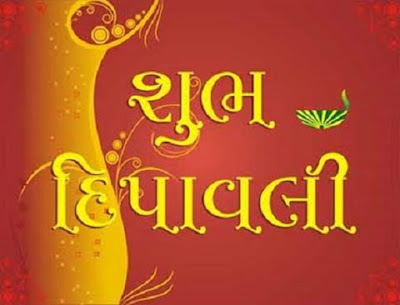 happy-diwali-wishes-in-gujarati-2018
