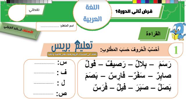 الفرض الثاني في اللغة العربية الدورة الأولى للمستوى الأول ابتدائي