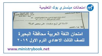 امتحان لغة عربية محافظة البحيرة للصف الثالث الاعدادى ترم اول 2019