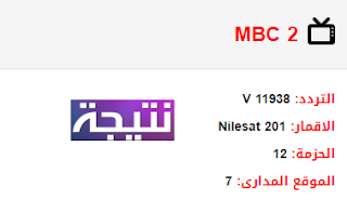 تردد قناة ام بي سي تو MBC 2 الجديد 2018 على النايل سات