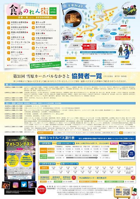 中里雪原嘉年華 活動流程及接駁車時刻表2019年
