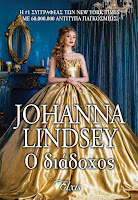 https://www.culture21century.gr/2018/12/o-diadoxos-ths-johanna-lindsey-book-review.html