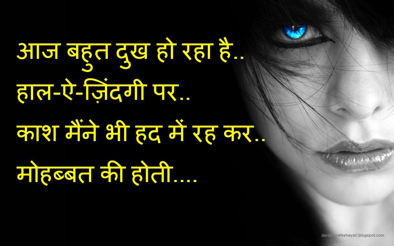 Dard Bhari Shayari In Hindi For Couples Qoutes Imges Wallpapers