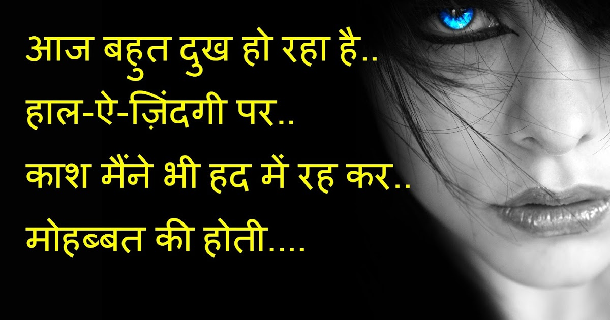 Dard Bhari Shayari In Hindi, For Couples Qoutes, Imges ...