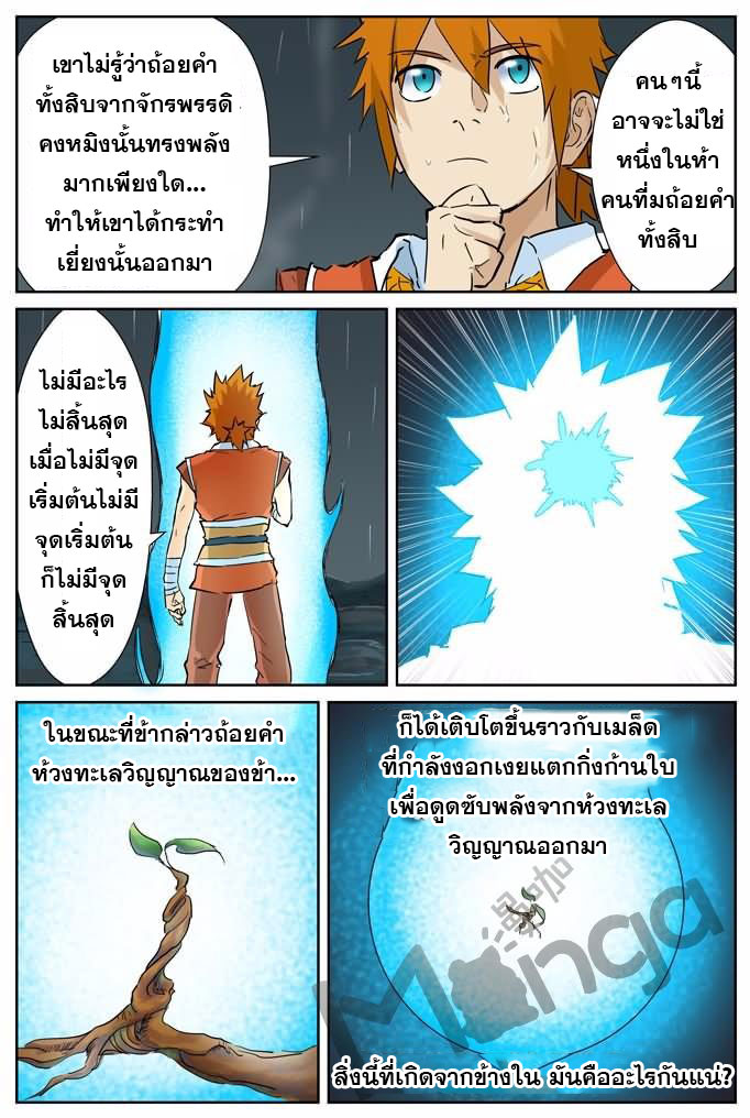 Tales of Demons and Gods ตอนที่ 152 หน้า 5