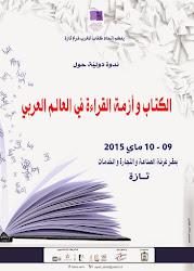 """: صدور كتاب جماعي تحت عنوان"""" الكتاب وأزمة القراءة في العالم العربي بين الورقي والرقمي """""""