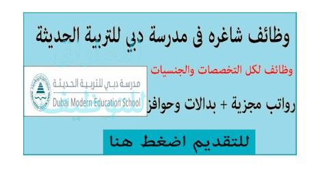 وظائف معلمين ومعلمات بمدرسة دبي للتربية الحديثة بالامارات للعام الدراسي 2018-2019 منشور ابريل 2018