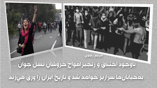 ایران-پیام مریم رجوی بهمناسبت شروع سال تحصیلی جدید