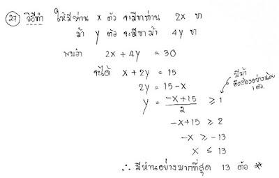 เฉลยคณิตโอเน็ต ม.3 2559 ตอนที่ 2 ข้อ 27