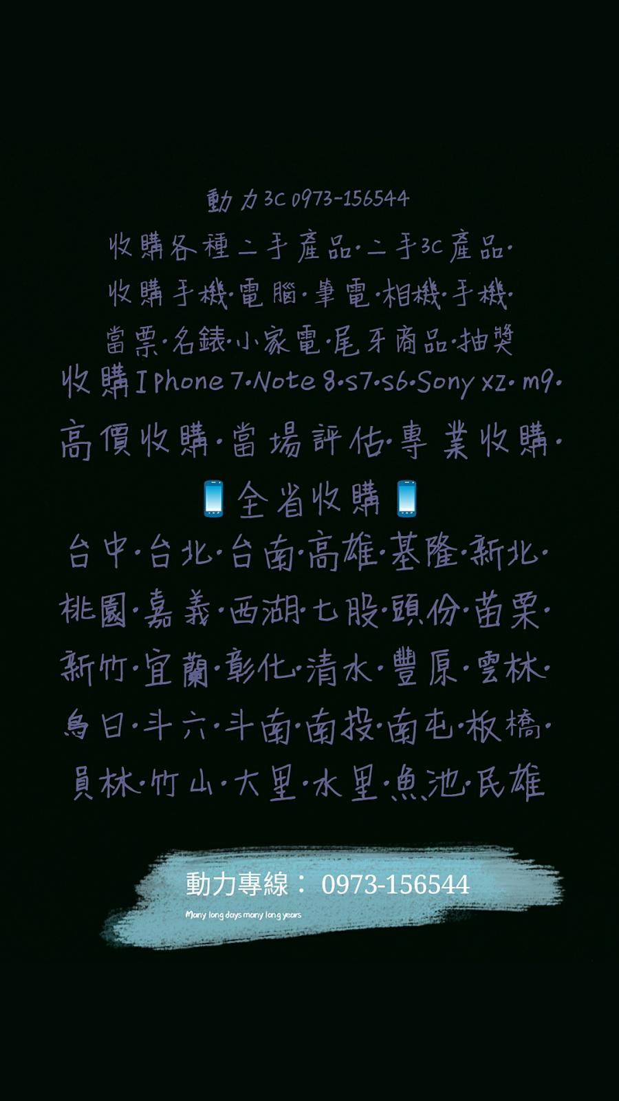二手電腦回收,二手手機收購 0973-156544 彰化/鹿港/芬園/和美/北斗/二林/東勢/秀水/員林/臺中/沙鹿/龍井 白雲劈腿 ...