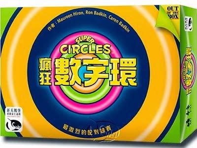 Super Circles 瘋狂數字環(中文版)