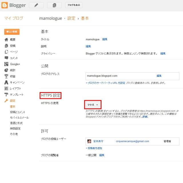 Bloggerのhttps化_2