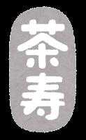 長寿祝いのイラスト文字(茶寿)