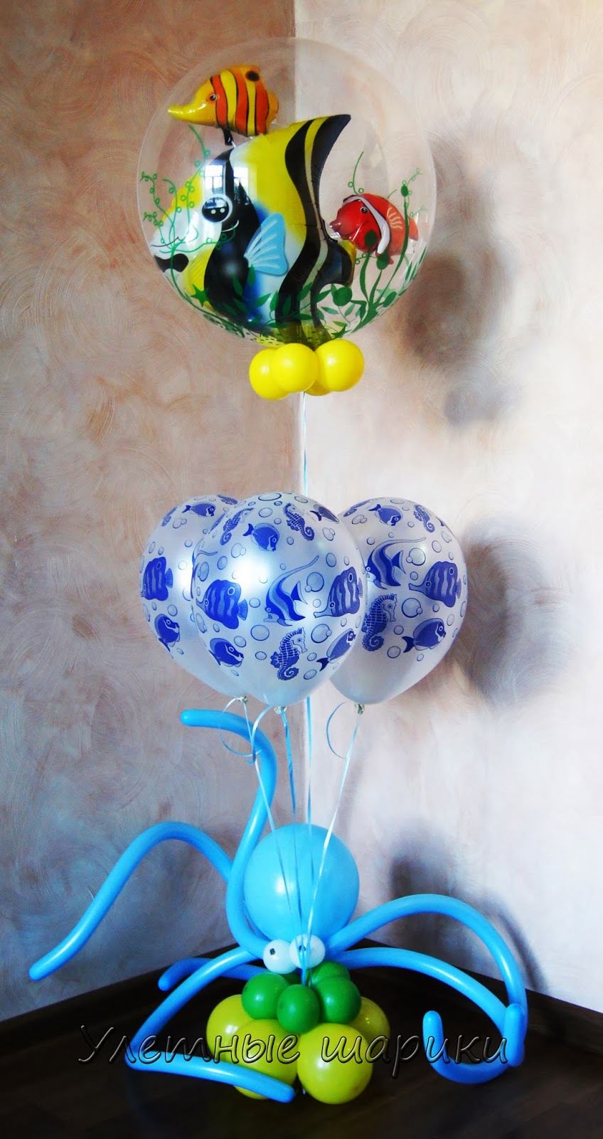 Морской букет из воздушных шариков