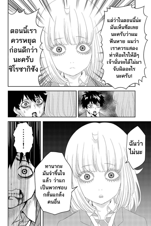 อ่านการ์ตูน Ijimeru Yabai Yatsu ตอนที่ 6 หน้าที่ 9