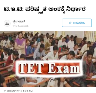Decision on TET Examination Score