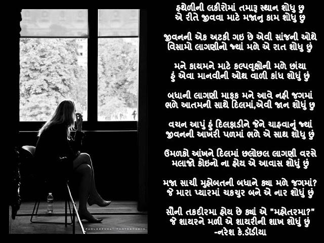 हथेळीनी लकीरोमां तमारू स्थान शोधु छु Gujarati Gazal By Naresh K. Dodia