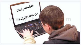 تحذير هام من  مخاطر في الانترنت لا بد أن تحذرها - مدونة الأمن القومي العراقي