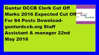 Guntur DCCB Clerk Cut Off Marks 2016 Expected Cut Off For 84 Posts Download-gunturdccb.org Staff Assistant & manager 22nd May 2016