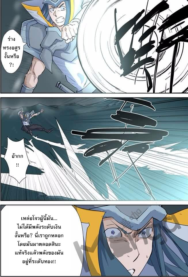 Tales of Demons and Gods ตอนที่ 162 หน้า 5