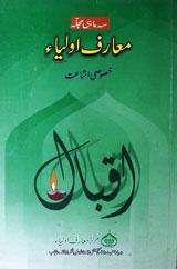 Muarf-e-Oliya Urdu Islamic Book free Download