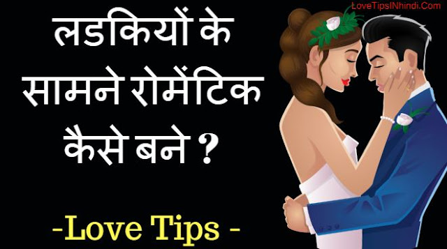 how to become romantic boyfriend love tips in hindi by jogal raja love guru