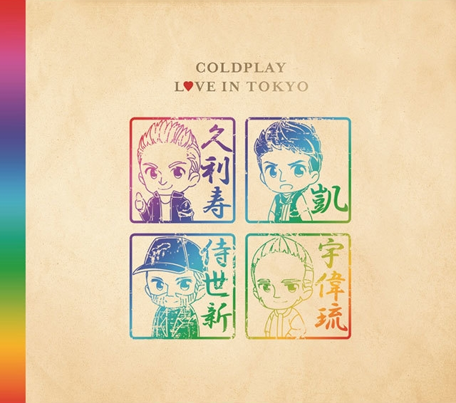 Love In Tokyo / ラヴ・イン・トーキョー