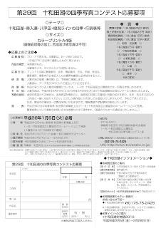 2015 Lake Towada Four Seasons Photo Contest Details & Form 第29回十和田湖の四季写真コンテスト 詳細