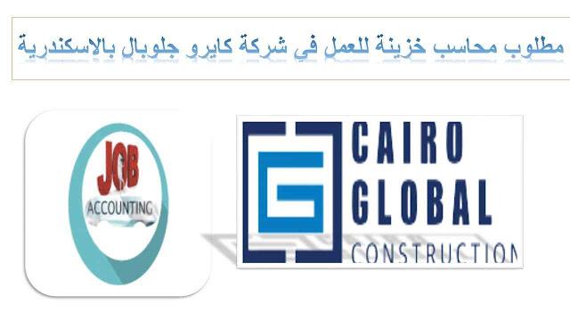 مطلوب محاسب خزينة للعمل في شركة كايرو جلوبال بالاسكندرية