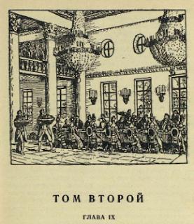 illjustracii-roman-dubrovskij-pushkin-kartinki