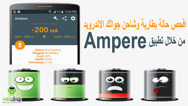 ampere-app-android