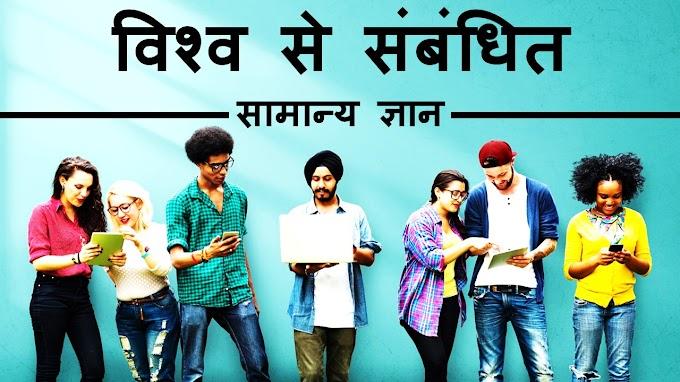 विश्व से संबंधित सामान्य ज्ञान - GK Related to the World in Hindi