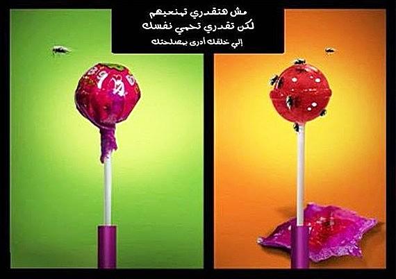 """Image largement diffusée sur internet pour amener les musulmanes à faire le """"libre choix"""" du voile."""