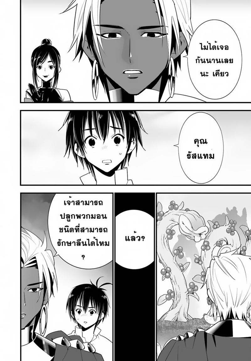อ่านการ์ตูน Isekai desu ga Mamono Saibai shiteimasu ตอนที่ 20 หน้าที่ 12