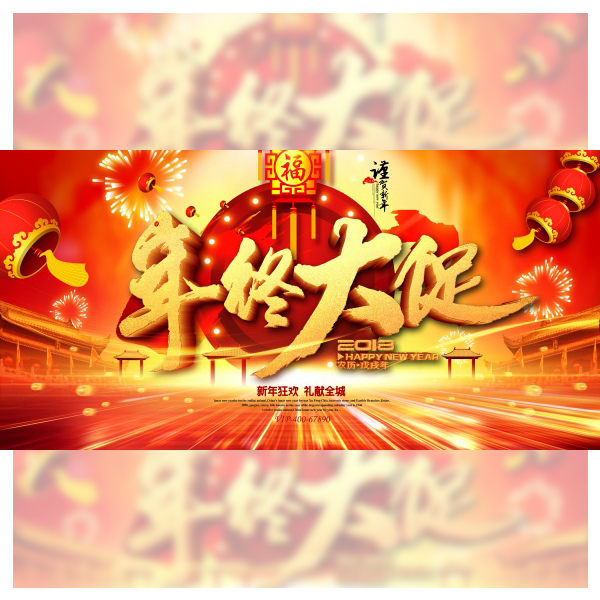 Dog year end big promotion PSD poster design Chinese New year free psd