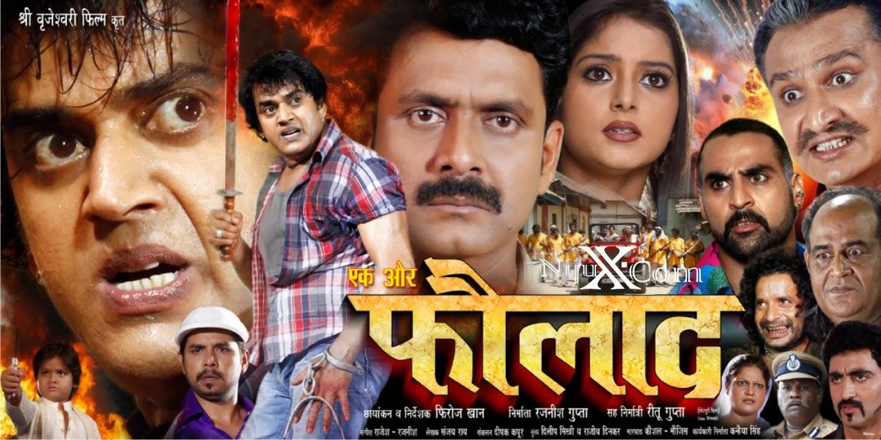 Download bhojpuri movies