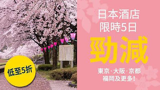 Expeda 【賞櫻限時】優惠,日本各地區酒店低至5折,今晚(2月15日)零晨開賣。