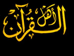 قناة اهل القران الكريم