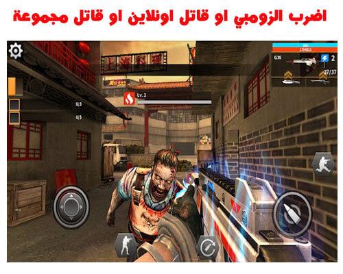 لعبة غارة قاتلة Fatal Raid