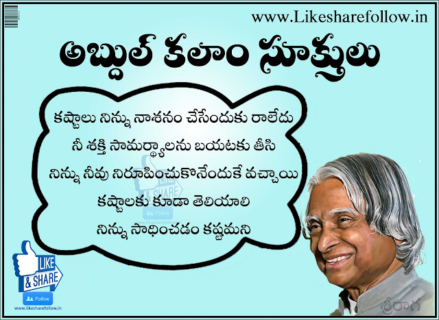 Abdul kalam telugu Motivational quotes about troubles and victory