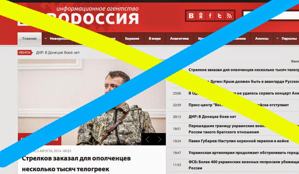 Security Service of Ukraine asked the Internet Association of Ukraine to block of Internet resources related to terrorism and advocating war