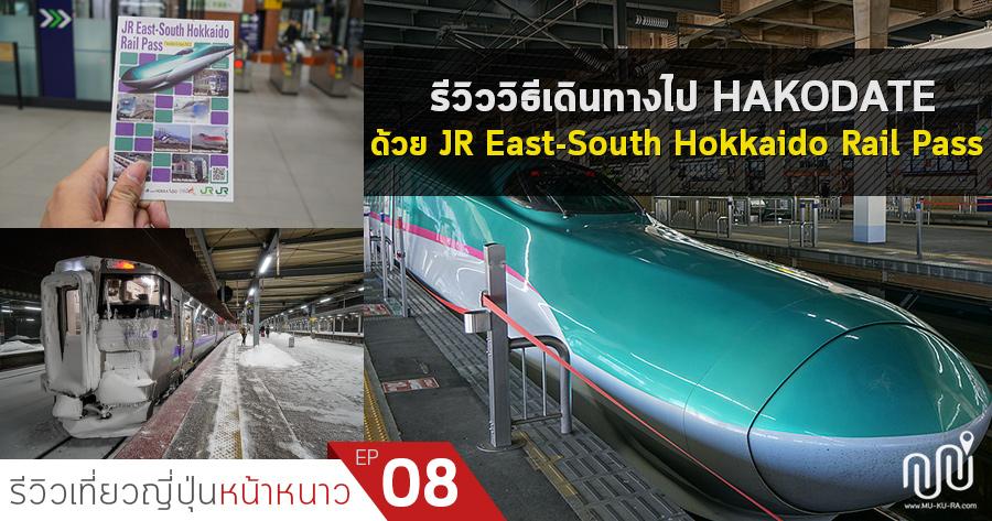 รีวิววิธีเดินทางไป HAKODATE ด้วย JR East-South Hokkaido Rail Pass