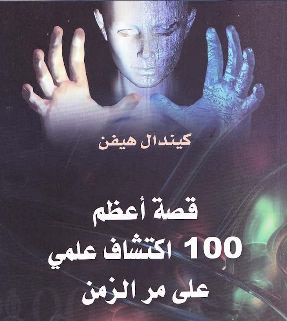 أعظم 100 اكتشاف علمي عبر الزمن