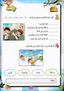 16681947 311009772634950 130377948571052787 n - كتاب الإختبارات النموذجية في اللغة العربية س1
